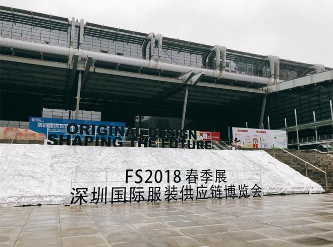 FS深圳国际服装供应链博览会(春季)完美收官 荣耀加身未来还有多少可能?