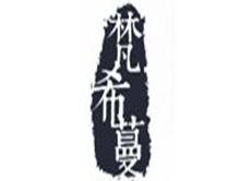 广州市希蔓服装有限公司