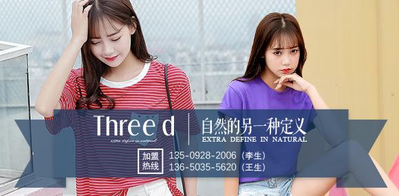 Three d女装诚邀您的加入!!