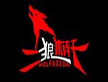 二狼狐轩男装品牌