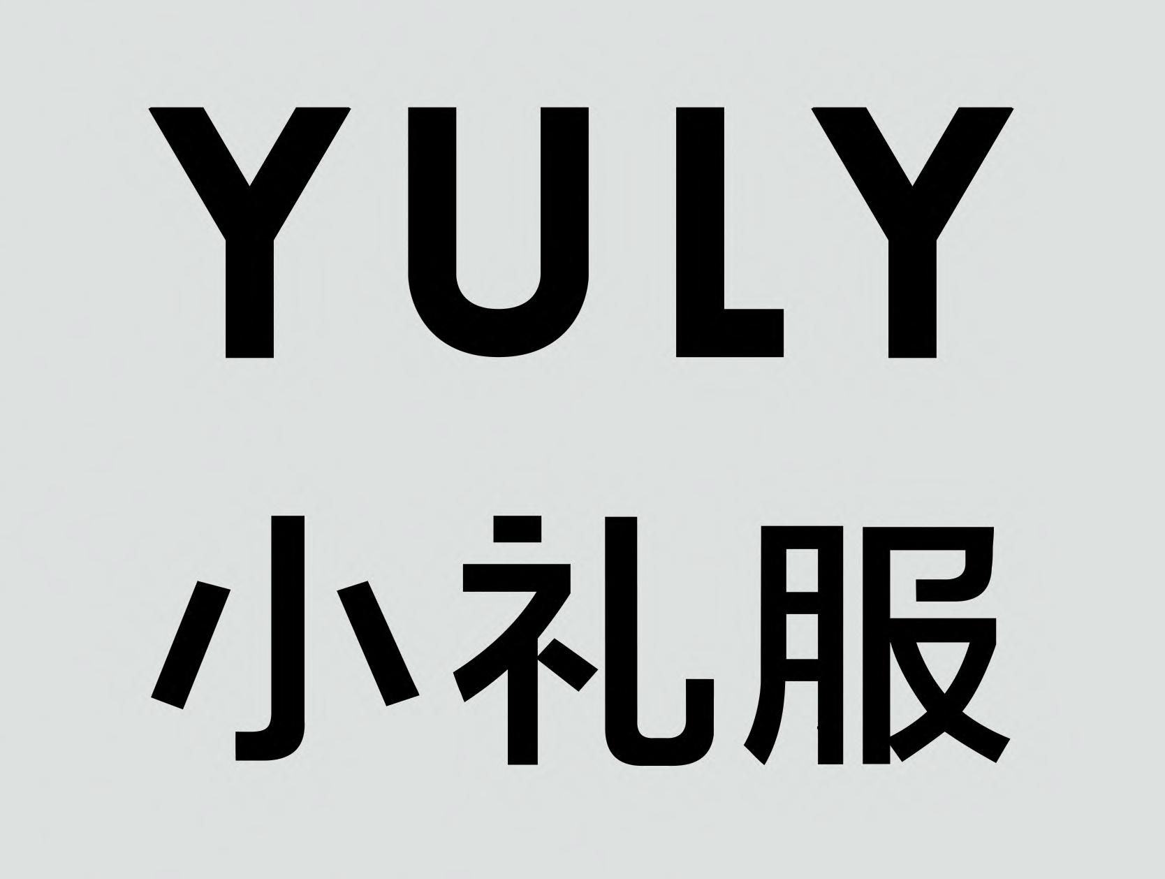 北京壹等依品科技有限公司