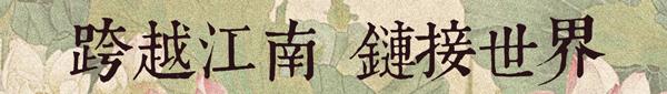 江南国际时装周