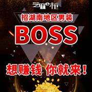热烈祝贺中国服装网协助河南李总成功签约芝麻e柜