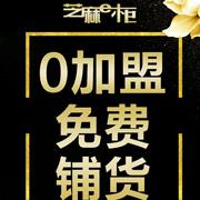 热烈祝贺中国服装网协助云南赵总成功签约芝麻e柜女装品牌