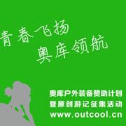 《有奖征集》奥库户外装备赞助计划暨原创游记