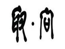 杭州取向时装有限公司