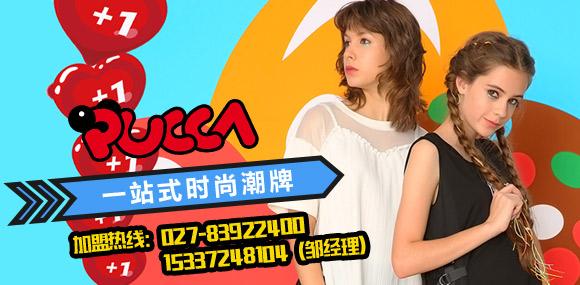 PUCCA韩国潮牌女装邀您加盟