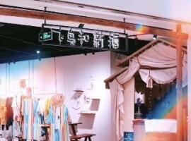 深圳华润万象汇新店开业――飞鸟和新酒的区域战略布局(图)