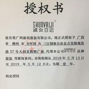 恭喜广西柳州韦先生成功签约淑女日记女装!
