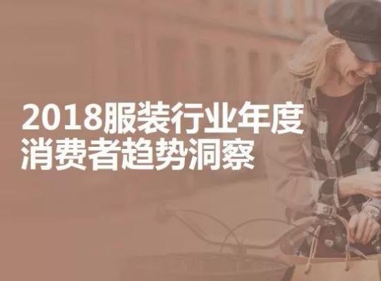 2018服装行业年度消费者趋势洞察报告发布