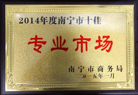 深圳商家好评认证! 广西专业市场还看桂嘉汇