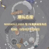 玛宝乐童装2018冬季新品发布会暨订货会即将隆重开启