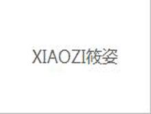 广州迅都贸易有限公司