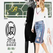 杭州布根香女装2018布根香秋季新品发布秀邀请函!