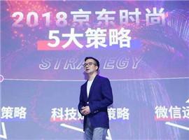 京东胡胜利:呵护奢侈品牌入局中国电商