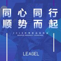 LEAGEL例格2018冬季新品发布会诚邀您的莅临!