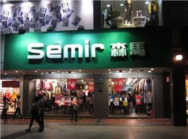 为收购海外品牌森马在香港设全资子公司