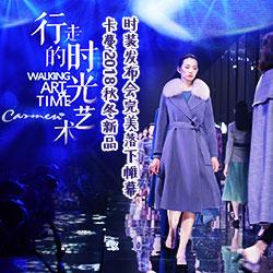 Carmen卡蔓2018 秋冬新品时装发布会完美落下帷幕