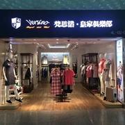 恭喜VERSINO梵思诺商务正装和皇家俱乐部深圳宝安国际机场店开张大吉!