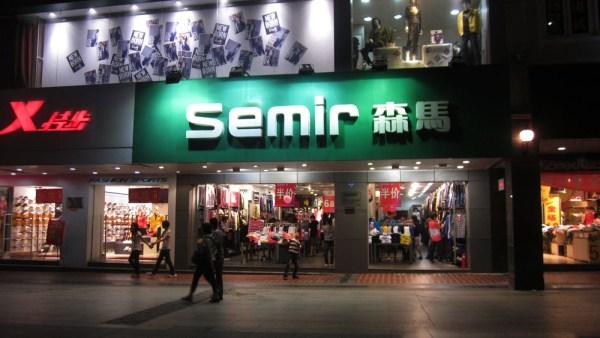 为收购海外品牌森马在香港设全资子公司(图1)