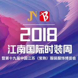 2018江南国际时装周暨第十九届中国江苏(常熟)服装服饰博览会