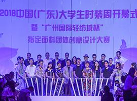 2018中国(广东)大学生时装周启幕 32所高校毕业生追梦之战正式打响