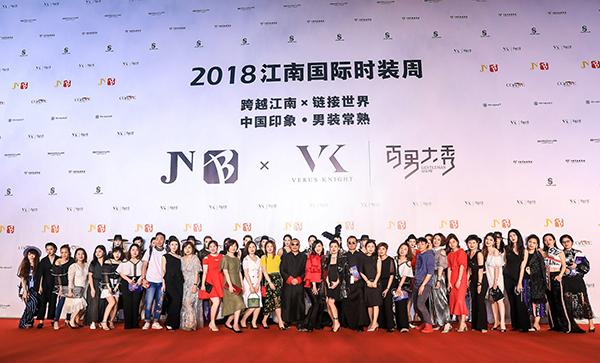 2018江南国际时装周