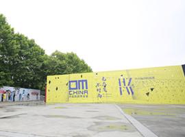 2018 OM CHINA|中国男装原创品牌发声:相信原创力量!