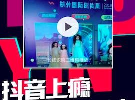杭州国际时尚周抖音来袭,抖友们准备好了吗???