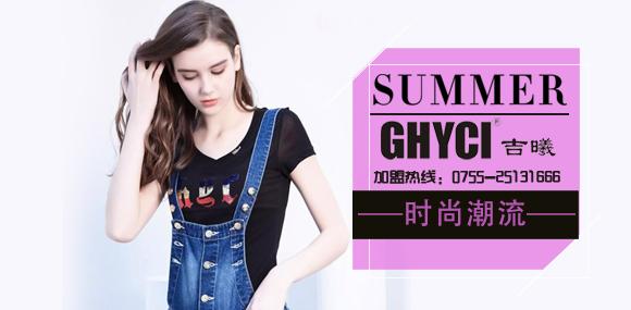 GHYCI吉曦:时尚潮流、时尚个性