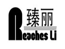 上海恒臻商贸有限公司