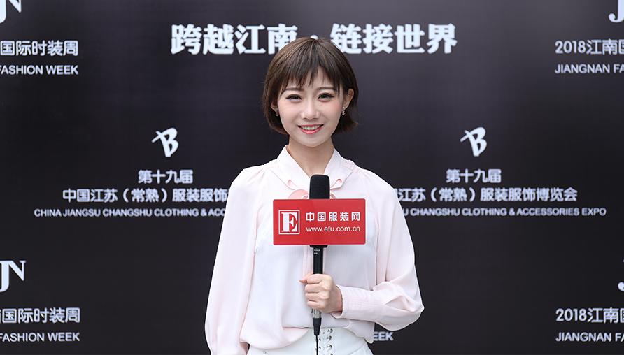 中国服装网主持人带您提前探班2018江南国际时装周