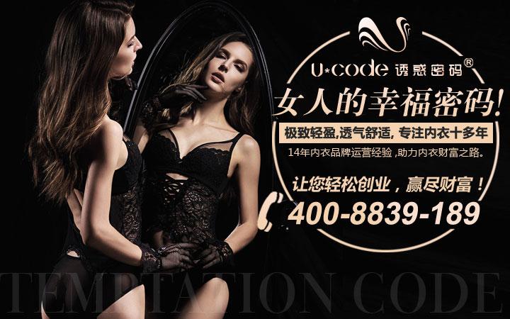 深圳市爱戴内衣有限公司
