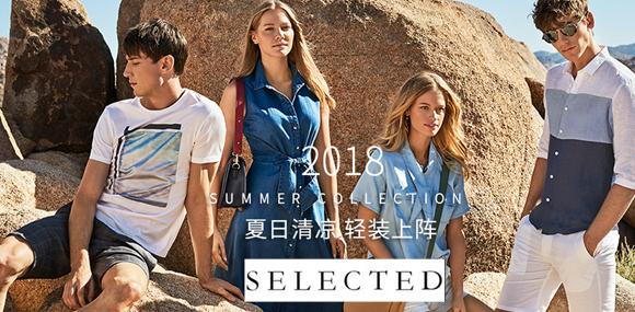 SELECTED思萊德 國際化男裝品牌!