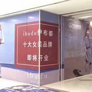 ibudu伊布都新店速递:恭喜伊布都南昌红谷滩万达店即将盛大开业!