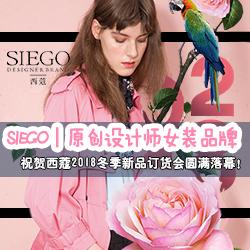 设计师女装SIEGO西蔻2018冬季新品订货会圆满落幕!