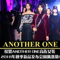 高街时尚ANOTHER ONE女装2018 秋季新品发布会圆满落幕!