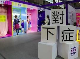 跨界玩出彩,潮流不将就 | 大通冰室×杭州国际时尚周