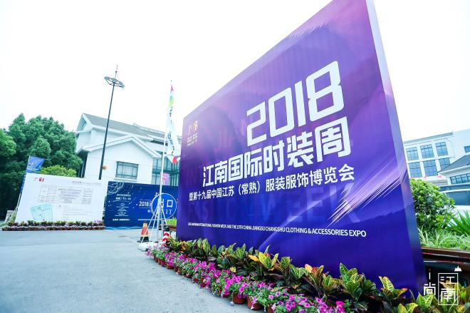 2018年度中国服装成长型品牌发布会:协同发展 共享未来