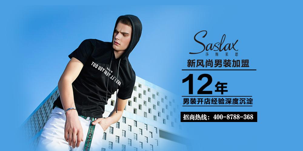广州市蔓哲服饰有限公司(男装)