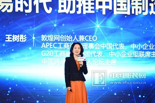 2018常熟跨境电商峰会