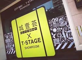 """焦点关注丨流花中心""""城壹荟×T-STAGE""""设计师商品体验馆开业揭幕"""