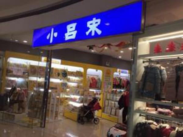 小吕宋店铺展示