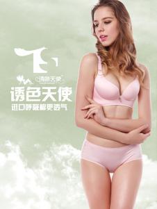 诱色天使内衣粉色透气文胸套装