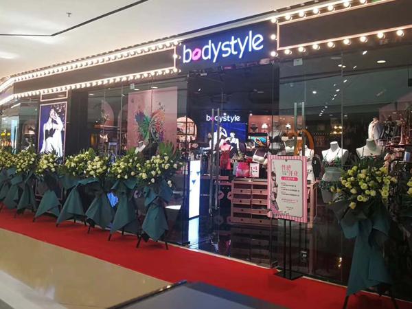 Bodystyle布迪设计内衣加盟店品牌旗舰店店面