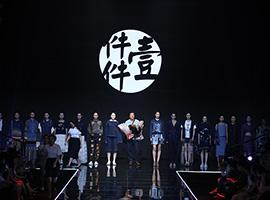 2018江南国际时装周|壹件件的丹宁拼接世界