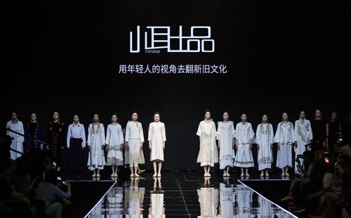 """2018江南国际时装周:小耳出品的""""鱼趣""""演绎东方论调"""