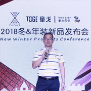 童戈 | 「致梦想·迎未来」18冬&年装时尚新品发布会进行中...