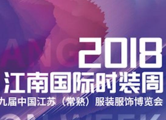 【5.24】2018江南国际时装周暨常熟服博会秀场直播表