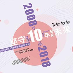 郁香菲十周年庆典暨2018冬新品发布会